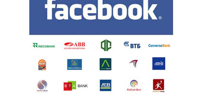 ՀՀ բանկերը՝ Facebook-ում. վերլուծություն*
