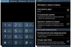 Ինչպես բարձրացնել Android-սմարթֆոնների ձայնը